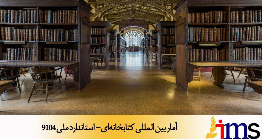 آمار بين المللي كتابخانهاي- استاندارد ملی 9104