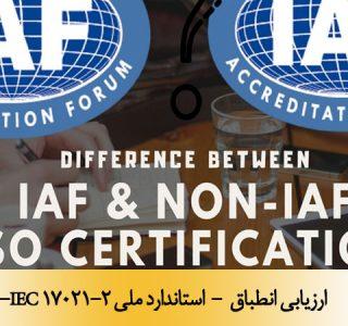 ارزیابی انطباق - استاندارد ملی INSO-ISO-IEC 17021-2