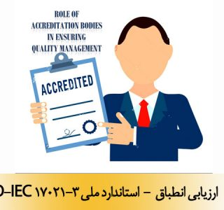ارزیابی انطباق - استاندارد ملی INSO-ISO-IEC 17021-3