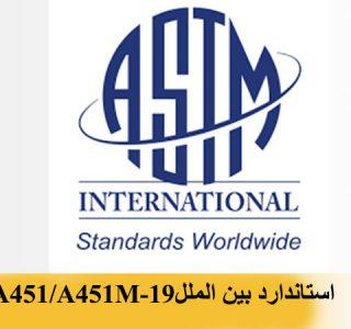 استاندارد بین المللی ASTM A451/A451M-19
