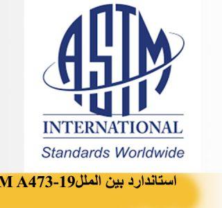 استاندارد بین الملل ASTM A473-19
