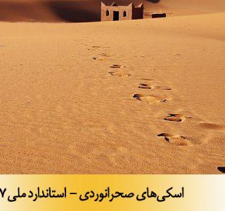 اسكيهاي صحرانوردي - استاندارد ملی 15147