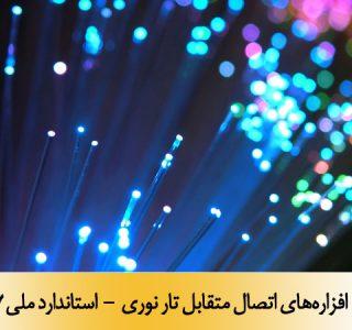افزارههای اتصال متقابل تار نوری - استاندارد ملی 10817-2-37