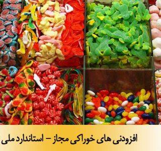 افزودنی های خوراکی مجاز - استاندارد ملی 15654