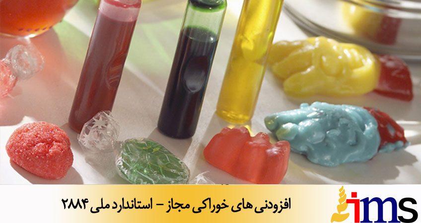 افزودنی های خوراکی مجاز - استاندارد ملی 2884