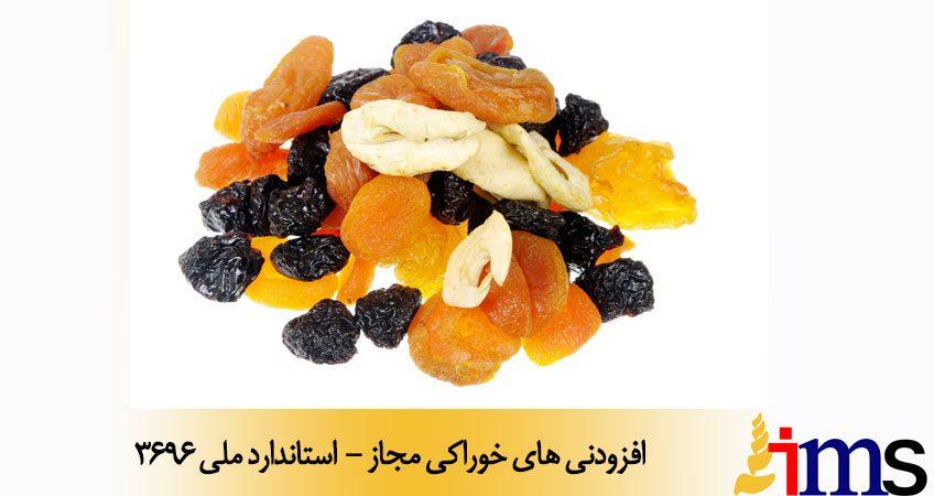 افزودنی های خوراکی مجاز - استاندارد ملی 3696