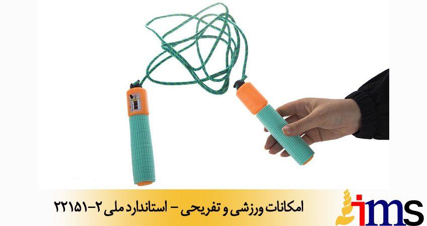 امكانات ورزشي و تفريحي - استاندارد ملی 22151-2