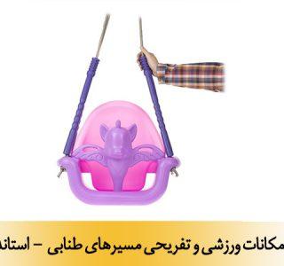 امكانات ورزشي و تفريحي مسيرهاي طنابي - استاندارد ملی 22151-1