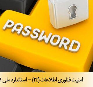 امنیت فناوری اطلاعات (IT) - استاندارد ملی 15775-1