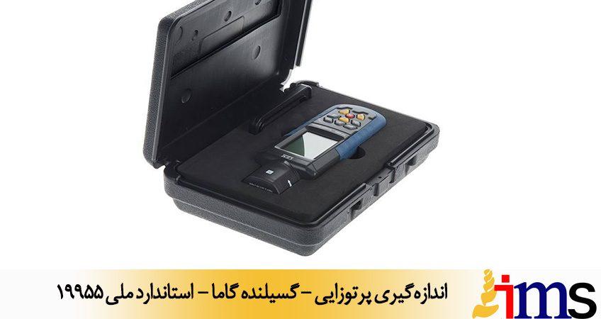 اندازهگیری پرتوزایی - گسیلنده گاما - استاندارد ملی 19955