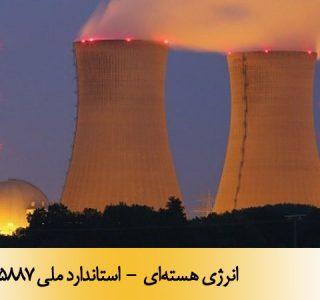 انرژی هستهای - استاندارد ملی 15887