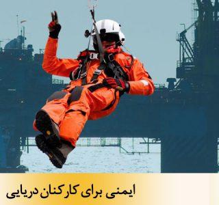ایمنی برای کارکنان دریایی