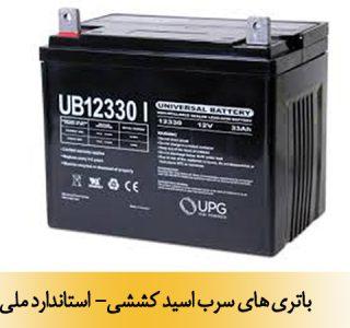 باتری های سرب اسید کششی- استاندارد ملی 4282-2