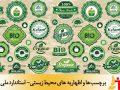 برچسب ها و اظهاریه های محیط زیستی- استاندارد ملی 13244