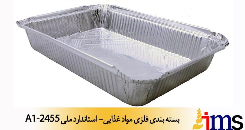 بسته بندی فلزی مواد غذایی- استاندارد ملی A1-2455
