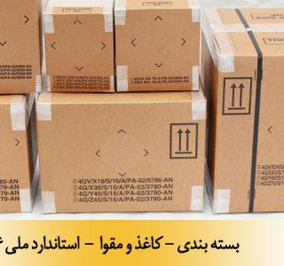 بسته بندی - کاغذ و مقوا - استاندارد ملی 21926