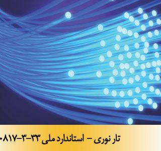 تار نوری - استاندارد ملی 10817-3-33