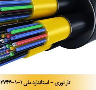 تار نوری - استاندارد ملی 13744-1-1