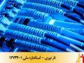 تار نوری - استاندارد ملی 13744-1