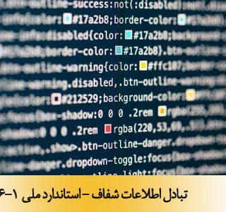 تبادل اطلاعات شفاف - استاندارد ملی 22366-1