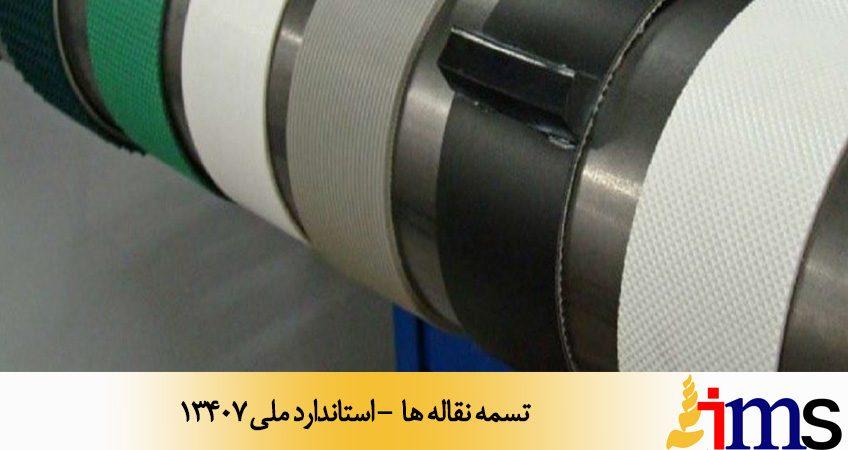 تسمه نقاله ها - استاندارد ملی 13407