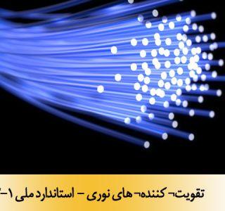 تقویت¬ کننده¬ های نوری - استاندارد ملی 11624-3-1