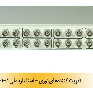 تقویت کنندههای نوری - استاندارد ملی 11624-1-1