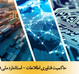 حاکمیت فناوری اطلاعات - استاندارد ملی 15715