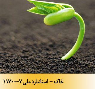 خاک - استاندارد ملی 11700-7