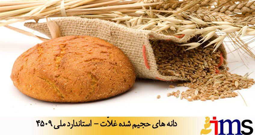 دانه هاي حجيم شده غلاّت - استاندارد ملی 4509