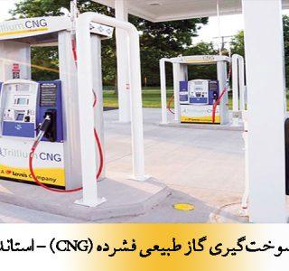 رابط سوختگیری گاز طبیعی فشرده (CNG)