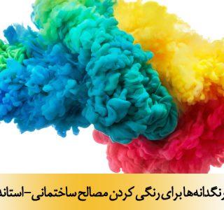 رنگدانهها براي رنگي كردن مصالح ساختماني- استاندارد ملی 12149