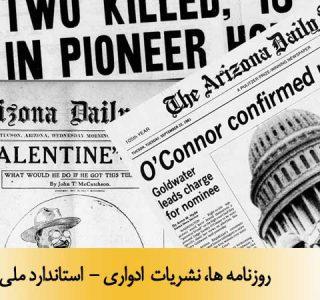 روزنامه ها، نشریات ادواری - استاندارد ملی 8896