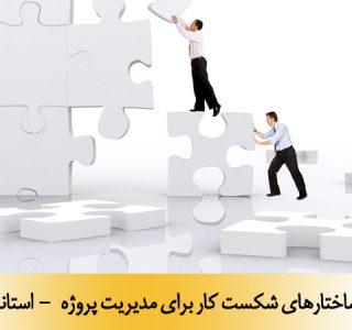ساختارهای شکست کار برای مدیریت پروژه - استاندارد ملی 15717