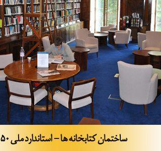ساختمان كتابخانه ها - استاندارد ملی 22150