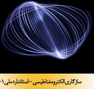 سازگاری-الکترومغناطیسی---استاندارد-ملی-15451-1