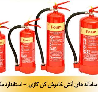 سامانه های آتش خاموش کن گازی - استاندارد ملی 10104-15