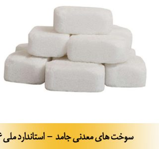 سوخت هاي معدني جامد - استاندارد ملی 11096
