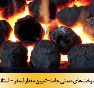 سوخت هاي معدني جامد- تعيين مقدار فسفر - استاندارد ملی 12777