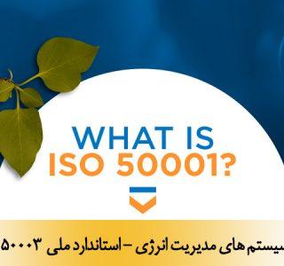 سيستم هاي مديريت انرژي - استاندارد ملی INSO - ISO 50003