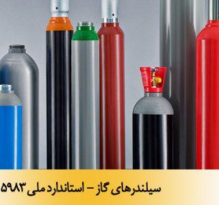 سیلندرهای گاز - استاندارد ملی 15983