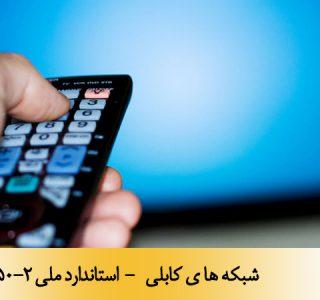شبکه ها ی کابلی - استاندارد ملی 10850-2