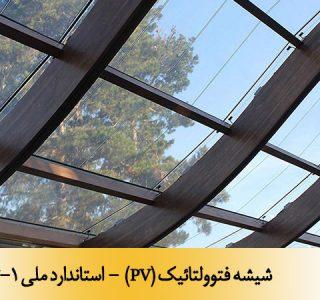 شیشه فتوولتائیک (PV) - استاندارد ملی 15924-1
