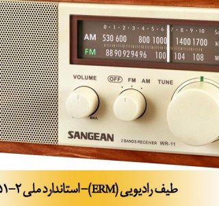 طیف رادیویی (ERM)- استاندارد ملی 15451-2