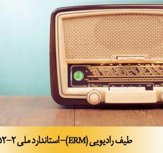 طیف رادیویی (ERM)- استاندارد ملی 15452-2