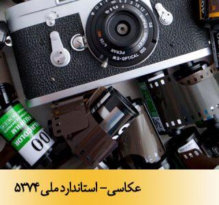 عکاسی- استاندارد ملی 5374