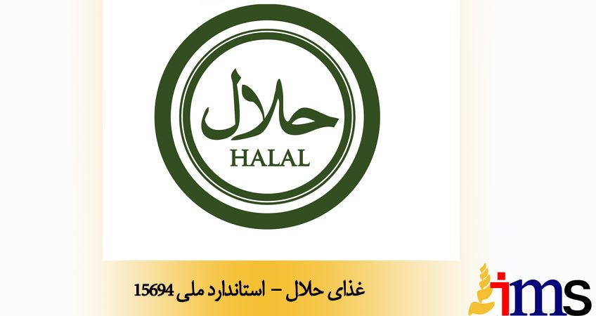 غذای حلال - استاندارد ملی 15694