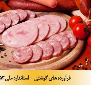فرآورده های گوشتی - استاندارد ملی 5753