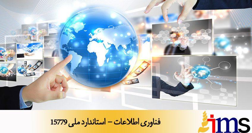 فناوری اطلاعات - استاندارد ملی 15779