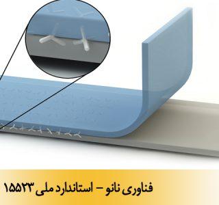 فناوری نانو - استاندارد ملی 15523